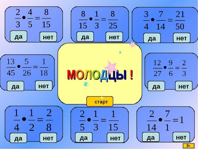 Теорема Пифагора да нет Математический ЛАБИРИНТ нет да нет да да нет да нет н...
