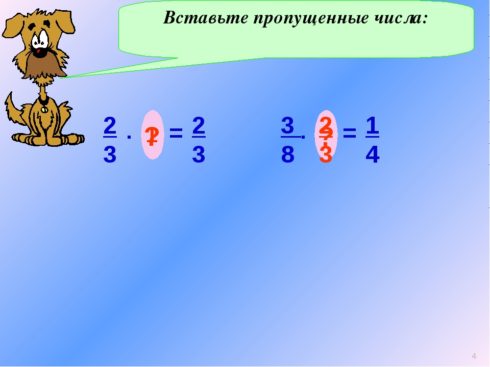 Вставьте пропущенные числа: 2 3 = . ? 2 3 1 3 8 = . ? 1 4 2 3 *