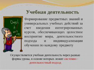 Это образовательная деятельность, осуществляемая в формах, отличных от класс