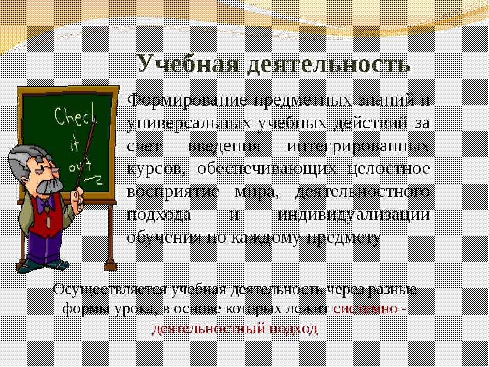 Это образовательная деятельность, осуществляемая в формах, отличных от класс...