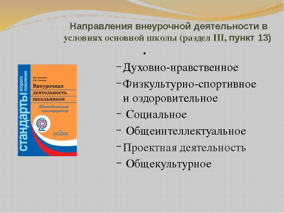Интеграция урочной и внеурочной деятельности Образовательнаяобласть Направлен...