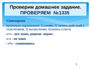 Самооценка Критерии оценивания:1) схема; 2) запись действий с пояснением; 3)