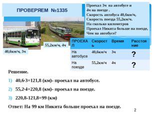 Решение. 40,6·3=121,8 (км)- проехал на автобусе. 55,2·4=220,8 (км)- проехал н
