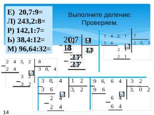 Выполните деление: Проверяем. Е) 20,7:9= Л) 243,2:8= Р) 142,1:7= Ь) 38,4:12=