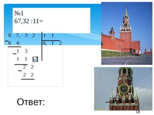 №1 67,32:11= Ответ: