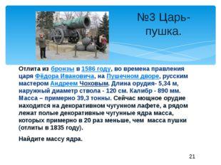 Отлита избронзыв1586 году, во времена правления царяФёдора Ивановича, на