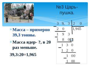 Масса – примерно 39,3 тонны. Масса ядер- ?, в 20 раз меньше. 39,3:20=1,965 №3
