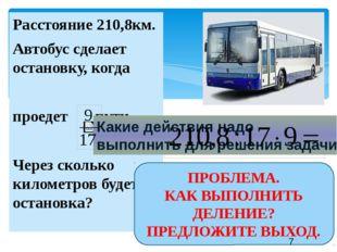 Расстояние 210,8км. Автобус сделает остановку, когда проедет пути. Через скол
