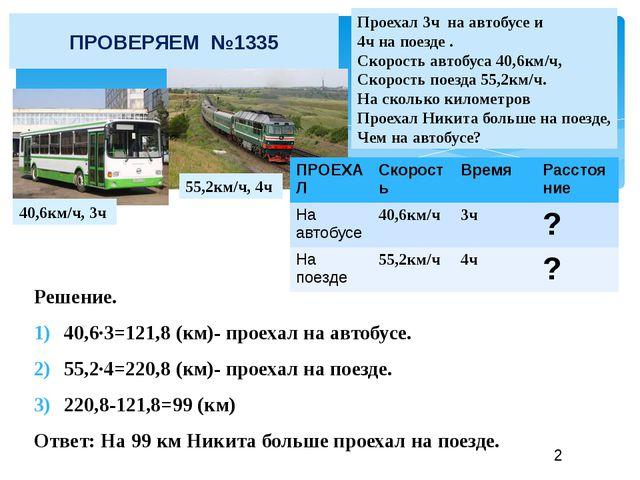 Решение. 40,6·3=121,8 (км)- проехал на автобусе. 55,2·4=220,8 (км)- проехал н...