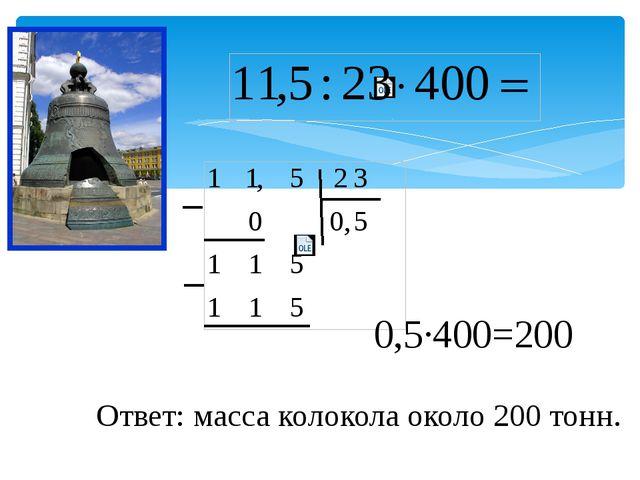 0,5·400=200 Ответ: масса колокола около 200 тонн.