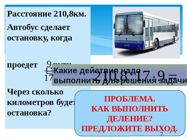 Расстояние 210,8км. Автобус сделает остановку, когда проедет пути. Через скол...