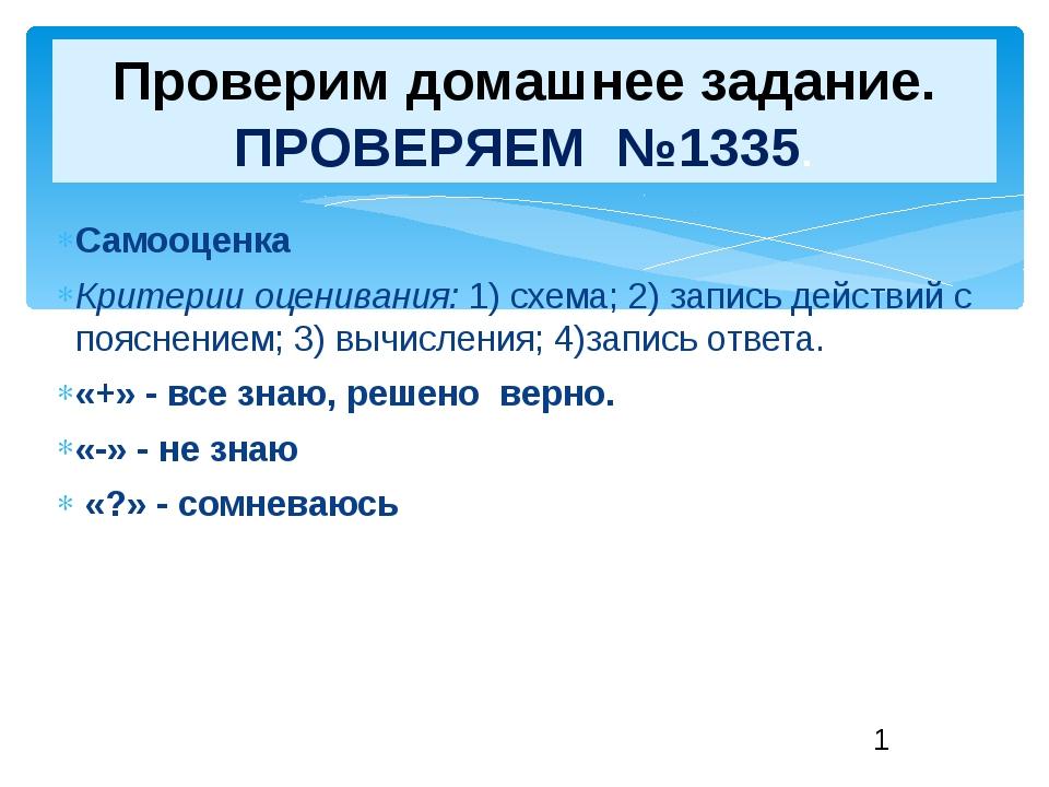 Самооценка Критерии оценивания:1) схема; 2) запись действий с пояснением; 3)...