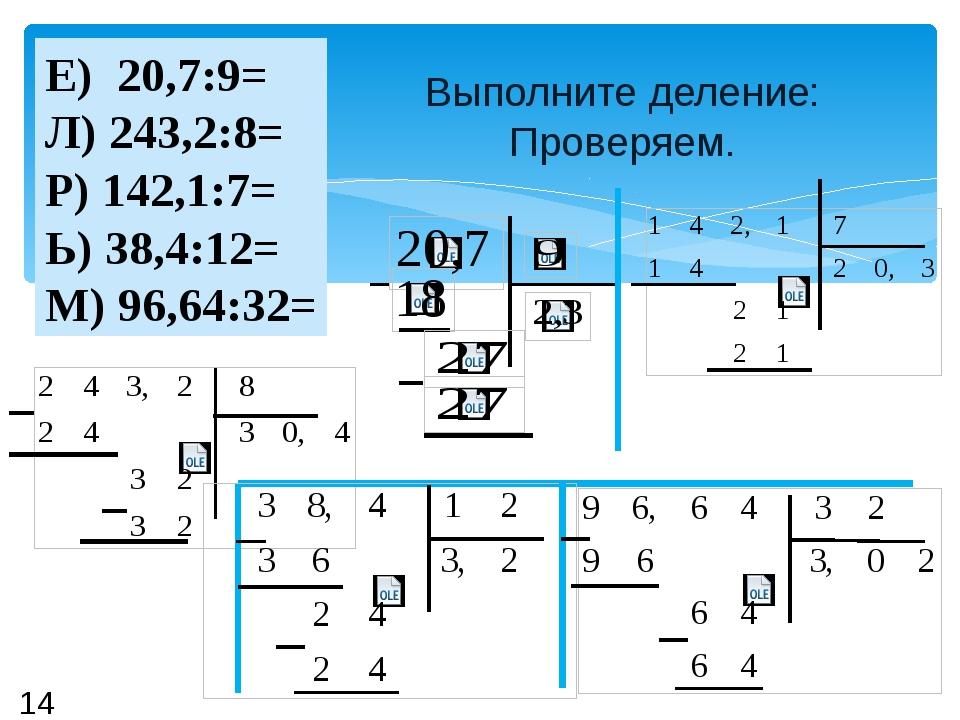 Выполните деление: Проверяем. Е) 20,7:9= Л) 243,2:8= Р) 142,1:7= Ь) 38,4:12=...