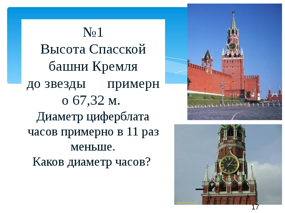№1 ВысотаСпасской башниКремля дозвезды—примерно 67,32м. Диаметр циферб...