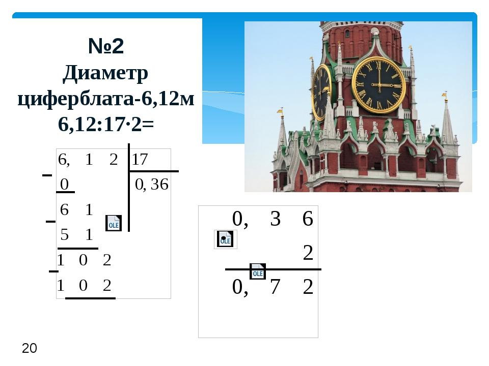 №2 Диаметр циферблата-6,12м 6,12:17·2=