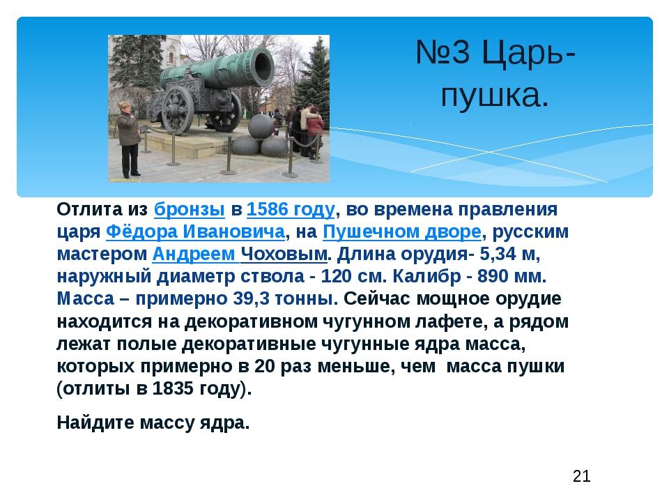 Отлита избронзыв1586 году, во времена правления царяФёдора Ивановича, на...