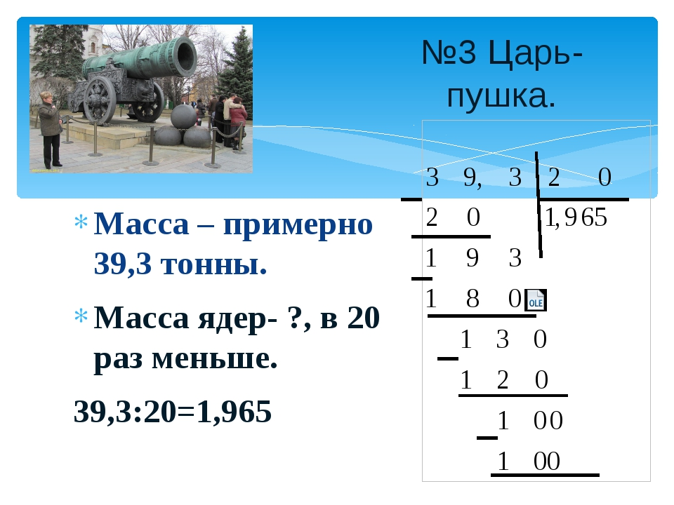 Масса – примерно 39,3 тонны. Масса ядер- ?, в 20 раз меньше. 39,3:20=1,965 №3...