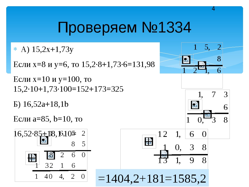 А) 15,2х+1,73у Если х=8 и у=6, то 15,2·8+1,73·6=131,98 Если х=10 и у=100, то...