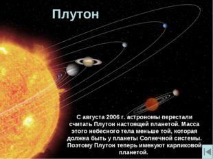 С августа 2006 г. астрономы перестали считать Плутон настоящей планетой. Масс