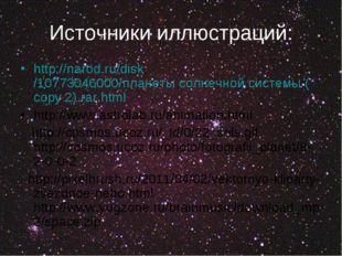 http://narod.ru/disk/10773046000/планеты солнечной системы (copy 2).rar.html