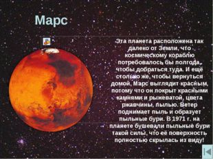 Марс Эта планета расположена так далеко от Земли, что космическому кораблю по