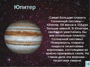 Юпитер Самая большая планета Солнечной системы – Юпитер. Её масса в 318 раз б