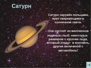 Сатурн Сатурн окружён кольцами, ярко сверкающими в солнечном свете. Они сост