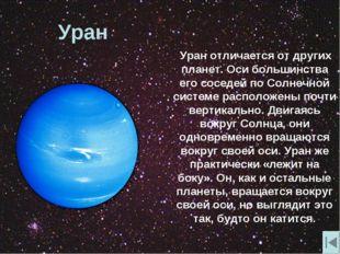 Уран Уран отличается от других планет. Оси большинства его соседей по Солнечн