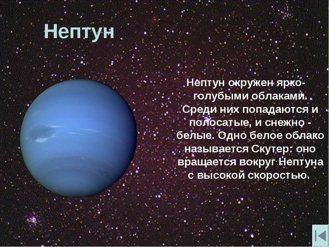 Нептун Нептун окружен ярко-голубыми облаками. Среди них попадаются и полосаты...