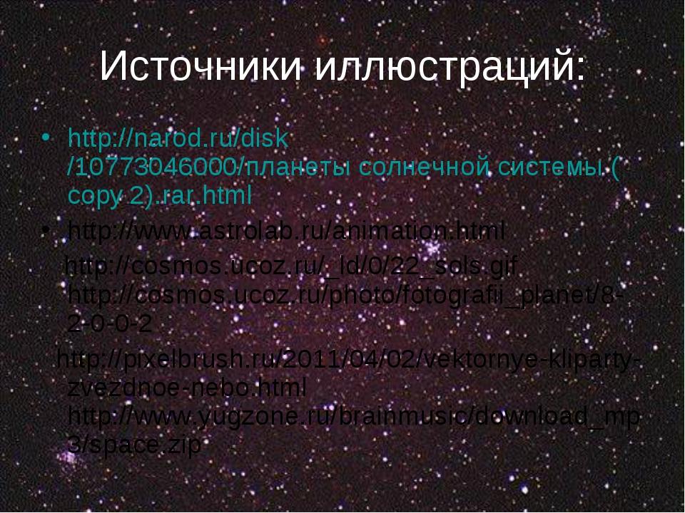 http://narod.ru/disk/10773046000/планеты солнечной системы (copy 2).rar.html...