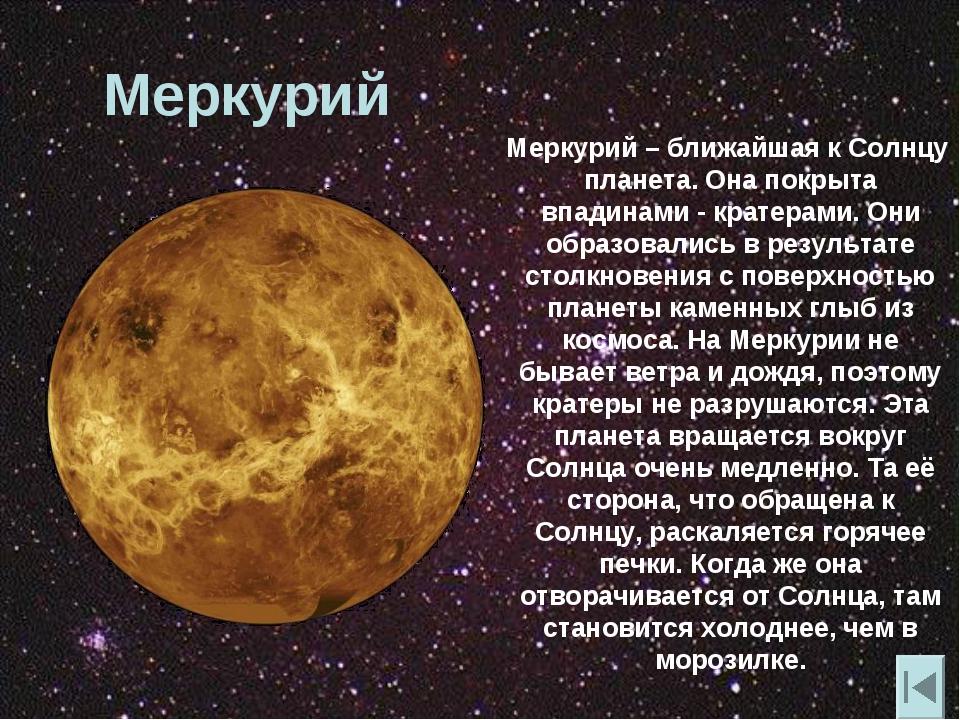 Меркурий Меркурий – ближайшая к Солнцу планета. Она покрыта впадинами - крате...