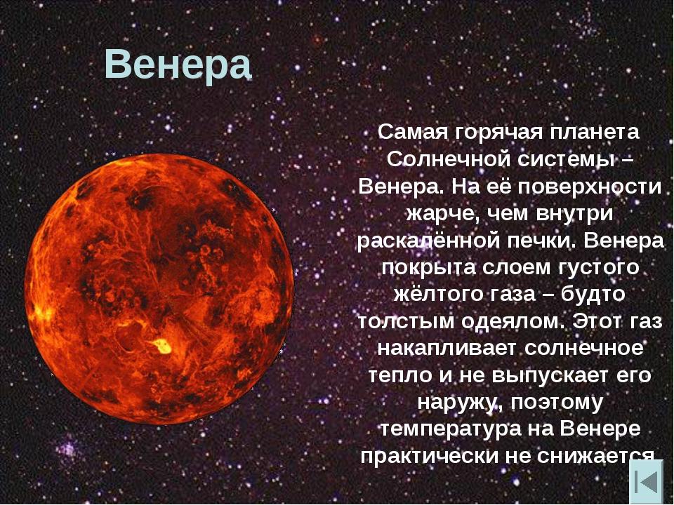 Венера Самая горячая планета Солнечной системы – Венера. На её поверхности жа...