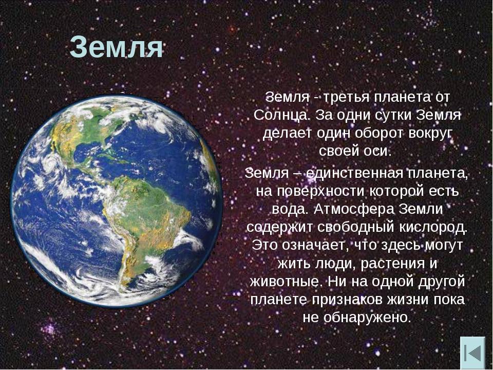 Земля Земля - третья планета от Солнца. За одни сутки Земля делает один оборо...