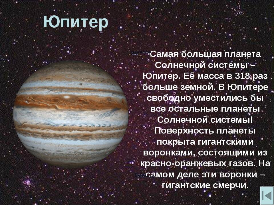 Юпитер Самая большая планета Солнечной системы – Юпитер. Её масса в 318 раз б...