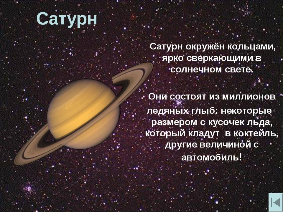 Сатурн Сатурн окружён кольцами, ярко сверкающими в солнечном свете. Они сост...