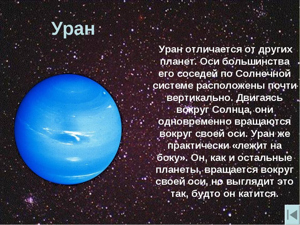 Уран Уран отличается от других планет. Оси большинства его соседей по Солнечн...