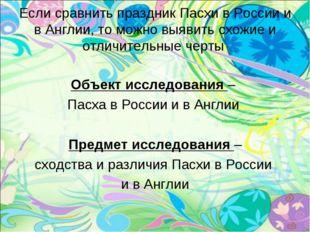 Если сравнить праздник Пасхи в России и в Англии, то можно выявить схожие и о