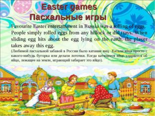 Easter games Пасхальные игры Favourite Easter entertainment in Russia was a r