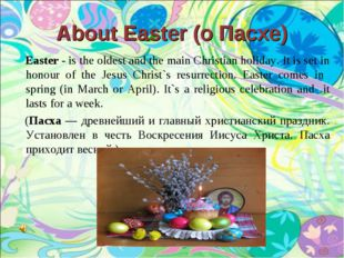 About Easter (о Пасхе) Easter - is the oldest and the main Christian holiday.