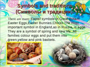 Symbols and traditions (Символы и традиции). There are many Easter symbols in