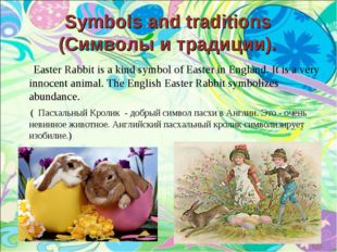Symbols and traditions (Символы и традиции). Easter Rabbit is a kind symbol o