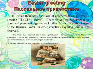Easter greeting Пасхальное приветствие In Russia there was a custom of a gene