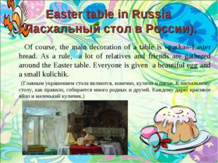 Easter table in Russia (Пасхальный стол в России). Of course, the main decora