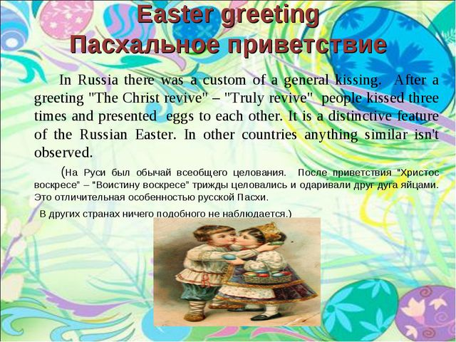 Easter greeting Пасхальное приветствие In Russia there was a custom of a gene...