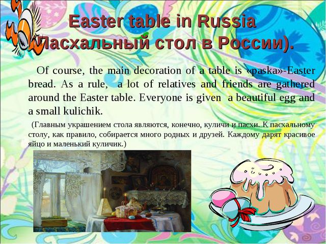 Easter table in Russia (Пасхальный стол в России). Of course, the main decora...