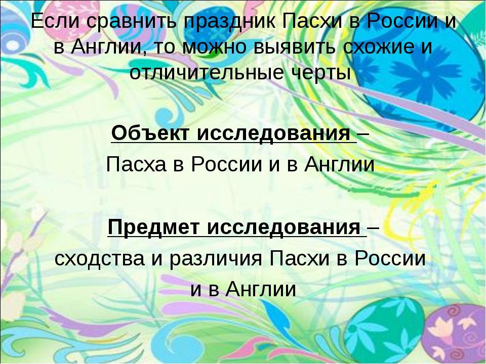 Если сравнить праздник Пасхи в России и в Англии, то можно выявить схожие и о...