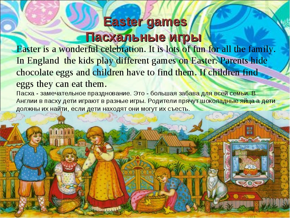 Easter is a wonderful celebration. It is lots of fun for all the family. In E...