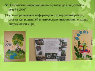 Оформление информационного уголка для родителей и детей в ДОУ (Здесь мы разме
