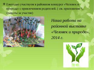 Ежегодно участвуем в районном конкурсе «Человек и природа» с привлечением род