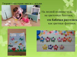 Творим и мастерим вместе с детьми На лесной полянке чудо—на цветочках бантик